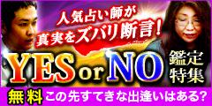 8/4 [YESorNO]でキッパリ断言!