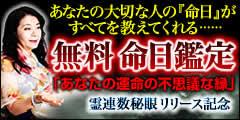 9/13 マザー紫音「霊連数秘眼」リリース記念特集