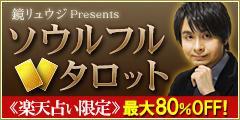 9/2 「鏡リュウジPresentsソウルフルタロット」お客様感謝特集!