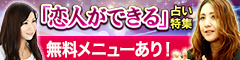 11/22 人気占い師大集合!「恋人ができる」占い特集