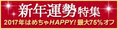 12/19 2017年はめちゃHAPPY!2017年運勢特集
