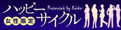 12/6 Keiko的ムーンオラクルリリース記念特集