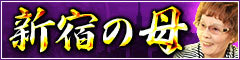 12/2 『伝説の占い師』新宿の母リリース記念特集