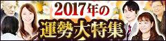 12/16 超人気の占い師が大集結!2017年の運勢大特集