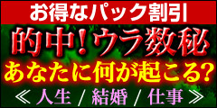 1/4 玲奈◆ガイドストーン占星術リリース記念特集