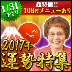 12/9 人気占い師大集結!2017年の運勢特集