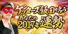 1/16 ゲッターズ飯田が占うあなたの2017年の運勢