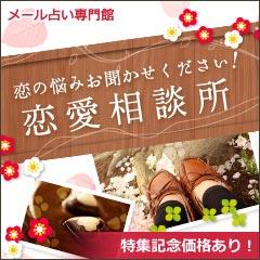 2/14 メール占い専門館『恋の悩みお聞かせください!恋愛相談所』
