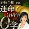 岩波令明監修 運命分析学0学