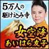 """涙があふれる愛情鑑定! 5万人の駆け込み寺""""女空海""""あいはら友子"""