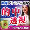 この的中透視「本当は秘密にしておきたい!」中国×琉球 霊療師美杏