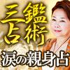 【注目】名古屋で当たると噂! 心温まる涙の親身占『杏優三鑑占術』