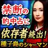 種子島のシャーマン◆魂依霊視術