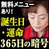 """""""東京・恵比寿のカリスマ""""ソフィア遥美 「誕生日・運命365の暗号」"""