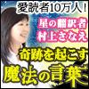 愛読者10万人! 星の翻訳者・村上さなえ 奇跡を起こす魔法の言葉