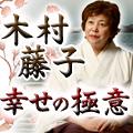 """TV・メディアで話題騒然!""""青森の神様""""木村藤子「幸せの極意」"""