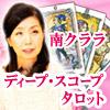 """予約困難""""恋愛セラピスト""""南クララ「ディープ・スコープタロット」"""