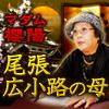 """【TV・口コミで当たると絶賛の嵐】""""尾張広小路の母""""マダム櫻陽"""