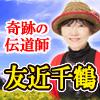 """【TV各局からオファー殺到】物凄く当たる""""奇跡の伝道師""""友近千鶴"""