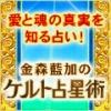 金森藍加のケルト占星術
