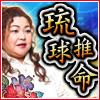激的中!【ド迫力全力開運】沖縄の生ける伝説◆琉球推命 島袋千鶴子