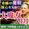 """【鑑定歴55年の実力】""""奇跡の魔眼""""で核心を見抜く! 大魔女DJ"""