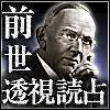 E・ケイシー 前世透視読占