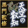 天空の叡知 ―黒門の中国式星占い―