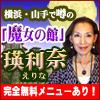 時を操り真実を照らす!  横浜・山手で噂の「魔女の館」 瑛利奈