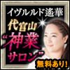 """イヴルルド遙華◆代官山""""神業サロン"""""""