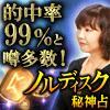 【的中率99%と噂多数!】掟破りの秘術解禁◆ノルディスク秘神占