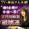 "TV・雑誌で大活躍!""過ちを避け幸福へ導く""宇月田麻裕「破壊運」"