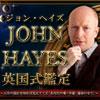 全世界が注目する驚異の的中占星術! ジョン・ヘイズ「英国式鑑定」