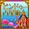 ヒンドゥー占星術