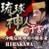 琉球神人の予言~沖縄伝統命術の継承者HIRAKAWA