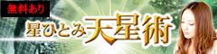 超大物芸能人の婚期的中に日本騒然のセレブ鑑定! 星ひとみ・天星術