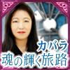占い 楽天:ヘイズ中村監修 カバラ~魂の輝く旅路~
