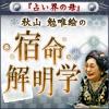 『占い界の母』秋山勉唯絵の宿命解明学