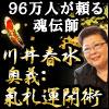 川井春水「奥義:氣札運開術」