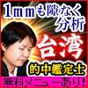 """解禁!""""1mmも隙なく分析""""運命招福占 台湾で噂の的中鑑定士・幸娟"""