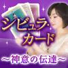 シビュラ・カード ~神意の伝達~33枚の聖なる導きのメッセージ