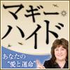 """【大英帝国神秘の正統占星術】あなたの""""愛と運命""""マギー・ハイド"""