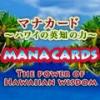 マナ・カード ~ハワイの英知の力~