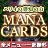 マナ・カード