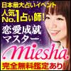 日本最大占いイベント人気No.1占い師! 恋愛成就マスターmiesha