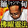 """世界で崇拝者5万人◆官僚×高僧も頼り敬う""""仏の化身""""緬甸佛曜靈法"""