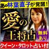10連覇の女王、覚醒! 心眼冴える爆的中【愛の王将占 林葉直子】