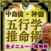 中島流・神髄 五行学推命術