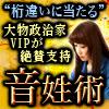 """""""桁違いに当たる""""大物政治家・VIPが絶賛支持 大和杏津紗◆音姓術"""