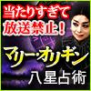 ◆マリー・オリギン八星占術